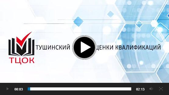 Презентационное видео - ТУШИНСКИЙ ЦЕНТР ОЦЕНКИ КВАЛИФИКАЦИЙ