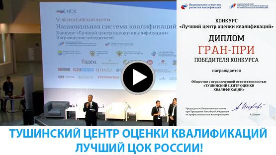 ТУШИНСКИЙ ЦЕНТР ОЦЕНКИ КВАЛИФИКАЦИЙ - ЛУЧШИЙ ЦОК РОССИИ!